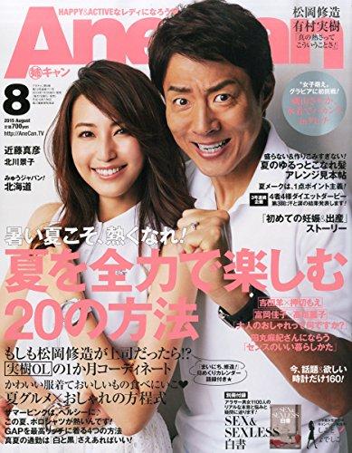 AneCan(アネキャン) 2015年 08 月号 [雑誌]