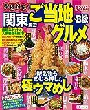 まっぷる県別対抗! 関東周辺 ご当地&B級グルメ (マップルマガジン)