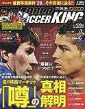 WORLD SOCCER KING (ワールドサッカーキング) 2009年 6/4号 [雑誌]