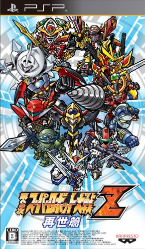 第2次スーパーロボット大戦Z 再世篇