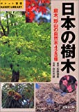 日本の樹木—庭木、自然木428種 (ポケット図鑑)
