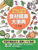 食材健康大事典―502品目1590種まいにちを楽しむ