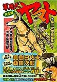 軍用犬ヤマト〔完全版〕+桑田次郎短編集