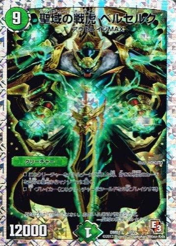 聖域の戦虎 ベルセルク 限定収録 ホロ仕様 デュエルマスターズ スーパーデッキ MAX dmd13-002