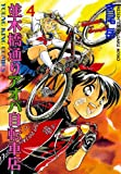 並木橋通りアオバ自転車店 4巻 (YKコミックス (139))