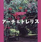 アーチ&トレリス (FOR YOUR GARDENシリーズ)