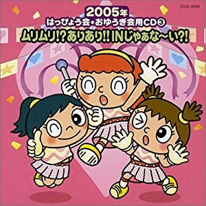 2005年はっぴょう会・おゆうぎ会用CD(3)ムリムリ!?ありあり!!INじゃぁな~い?!