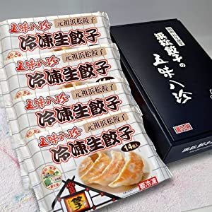 浜松餃子ギフトセット(56個入)