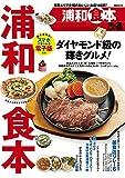 ぴあ浦和食本 (ぴあムック)