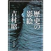 歴史の影絵 (文春文庫)