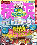 まっぷる横浜 中華街・みなとみらい'14 (マップルマガジン)