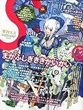 季刊S (エス) 2010年 10月号 [雑誌]