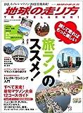 ダイヤモンド・セレクト 2011年11月号 地球の走り方 Travel&Run!
