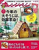 オレンジページ 2014年 12/17号 [雑誌]