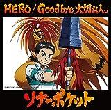 HERO-ソナーポケット