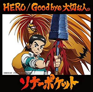 HERO/Good bye 大切な人。 【通常盤A】~うしおととら盤~ [CD]