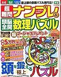 超難問ナンプレ & 頭脳全開数理パズル 2014年 09月号 [雑誌]
