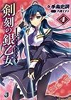 剣刻の銀乙女4 (一迅社文庫)