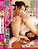 麗しのおま●こ団地妻 [DVD]