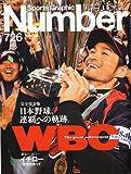Sports Graphic Number (スポーツ・グラフィック ナンバー) 2009年 4/16号 [雑誌]