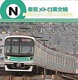 東京メトロ 駅発車メロディー&駅ホーム自動放送 南北線