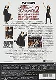 天使にラブ・ソングを 2 [DVD]