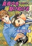 真夜中を駆けぬける (Charade books―勇気×昇シリーズ)