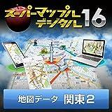 スーパーマップル・デジタル16 DL版 関東2 地図データ [ダウンロード]