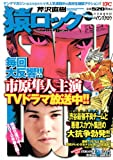 猿ロック 渋谷最強集団 ヘヴンズクロウ (講談社プラチナコミックス)