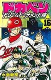 ドカベン ドリームトーナメント編(16): 少年チャンピオン・コミックス