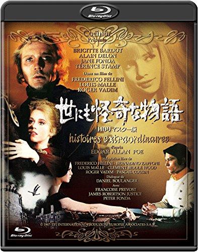 世にも怪奇な物語 -HDリマスター版- [Blu-ray] -