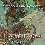Rusalochka | Hans Christian Andersen
