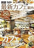 関西最新カフェ案内 KansaiWalker特別編集 (ウォーカームック)