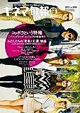 キネマ旬報 2013年12月下旬号 No.1652