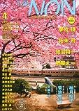 小説NON (ノン) 2013年 04月号 [雑誌]