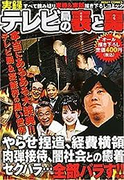 実録テレビ局の表と裏 (ミッシィコミックス)