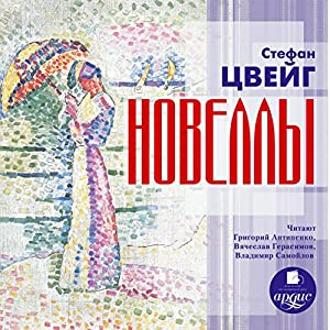 Novelly [Russian Edition] Audiobook