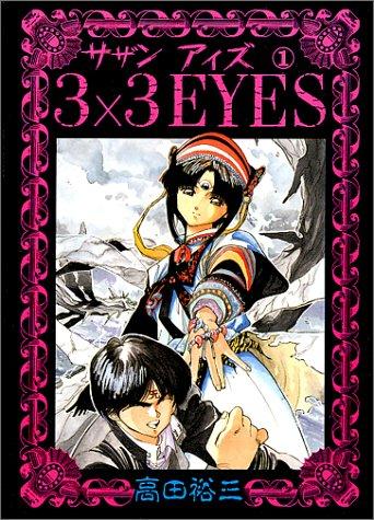 3×3(サザン)EYES (1) (ヤンマガKCスペシャル (123))