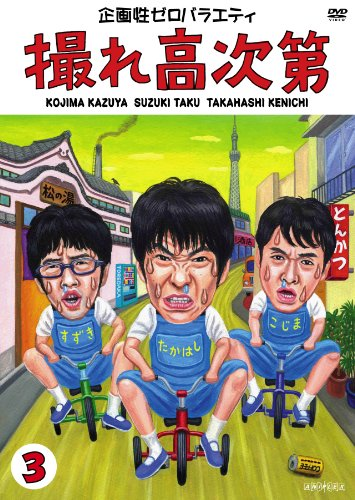 撮れ高次第 Vol.3 [DVD]