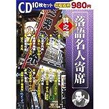 落語名人寄席 其之弐 ( CD10枚組 ) BCD-005