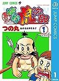 重臣 猪狩虎次郎 1 (ジャンプコミックスDIGITAL)