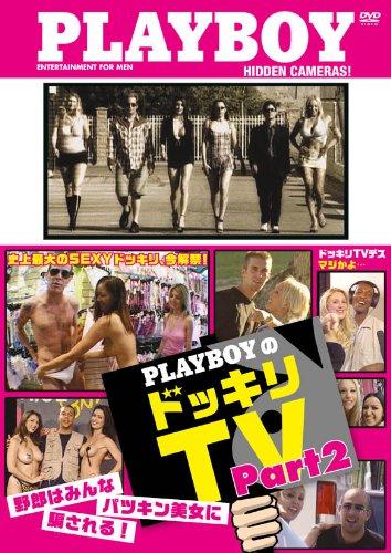 [スティーヴォー キャンディス ミッシェル カイリーン ジャネル ペリー ジェシカ ジェームズ] PLAYBOYのドッキリTV Part2 / 野郎はみんなパツキン美女に騙される!