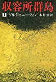 収容所群島〈1〉―1918-1956 文学的考察 (1974年)