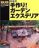 手作り!ガーデンエクステリア―ウッドデッキからガーデン家具まで (Gakken mook―Do series)