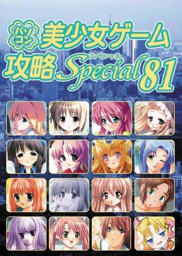 パソコン美少女ゲーム攻略Special 81