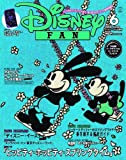 Disney FAN (ディズニーファン) 2014年 6月号