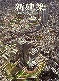 新建築 2007年 05月号 [雑誌]