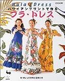 ハワイアンプリントで作るフラ・ドレス   (雄鶏社)