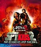 スパイキッズ2 失われた夢の島