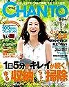 CHANTO (チャント) 2014年 08月号 [雑誌]